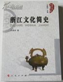 《浙江文化简史》(货号:9787010054346)