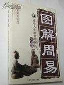 《图解周易》 成功人生的哲理解析  定价25.00元