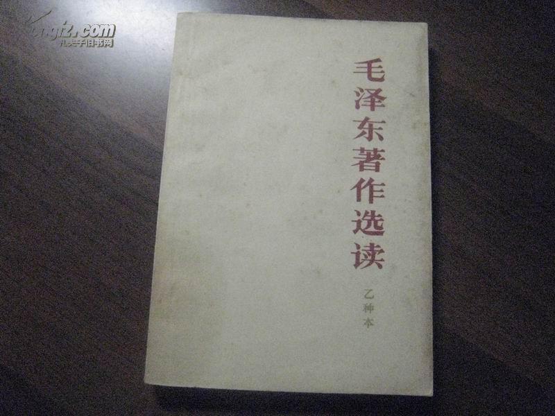 16007    毛泽东著作选读·乙种本