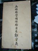 民国时期老名片——郭守义(无棣县警备队稽查员)