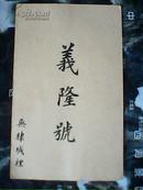 民国时期老名片——义隆号(无棣城里)