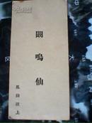 民国时期老名片——阚鸣仙(凤岗汶上)