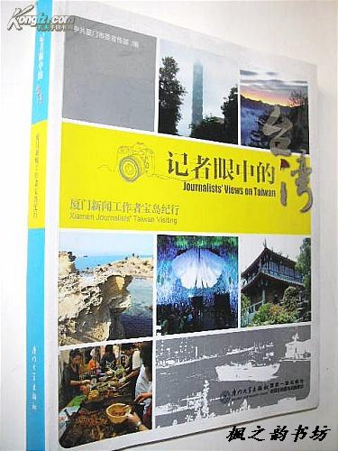 记者眼中的台湾 厦门新闻工作者宝岛纪行
