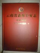 云南省森林公安志(1980--2009)