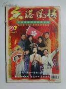 杂志《香港风情》97年第7期,广东本刊杂志社出版【庆祝香港回归祖国专号】
