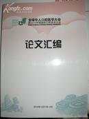 全球华人口腔医学大学暨 2010中国国际口腔医学大学论文汇编