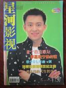 星河影视 1998年8月号 总第53期 【铜版彩印】