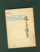 民国35年 开明书店十一版 丰子恺散文名篇《缘缘堂随笔》
