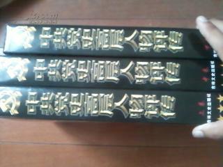 中共党史高层人物评传(精装16开全三卷,近十品)带原装盒