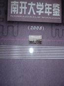 南开大学年鉴(2008)