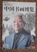 中国书画博览(总第25期)