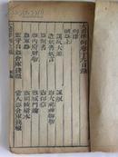 """大清律例全编-卷19 刑律(贼盗上)""""清早期"""""""