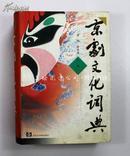 京剧文化词典