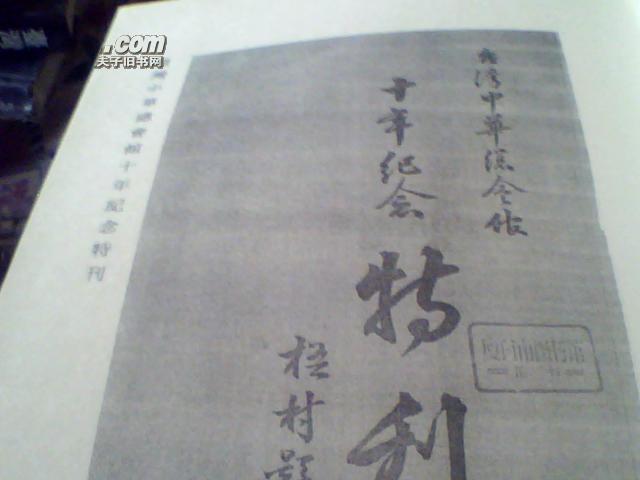 台湾中华总会馆十年纪念特刊》《萧山书山祠祭祖条规》