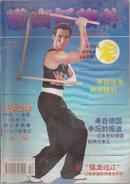 拳击与格斗(1996.2)新猛龙过江 记截拳道的传播者郝刚