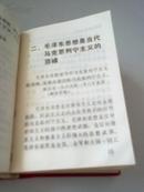 毛泽东思想胜利万岁(补图2)