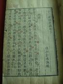 清光绪绿阴书屋白纸刻本《二十二史感应録》一函2册全
