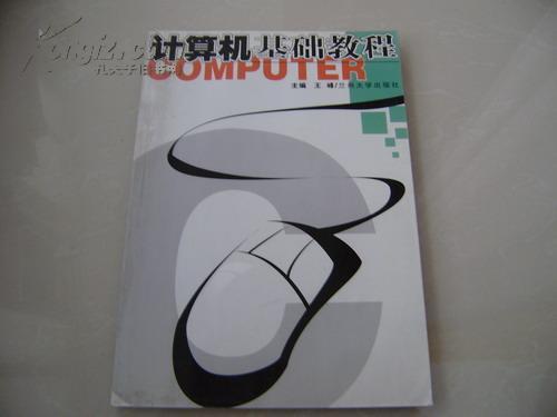 计算机基础教程(介绍计算机运算,安全,病毒防治,XP操作,文字,表格,网络,数据通讯,局域网,浏览器等