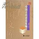 中国古代音乐史稿(上下) 中国文库
