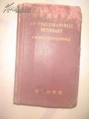 (民国25年版)初中英汉字典