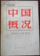 【中国概况 1981-1983】