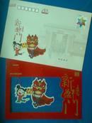 2012年中国邮政贺年有奖信封·新禧盈门图案(2.40元邮资封,附可对折2012农历壬辰年贺年卡)