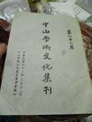 中山学术文化集刊  1979年出版!