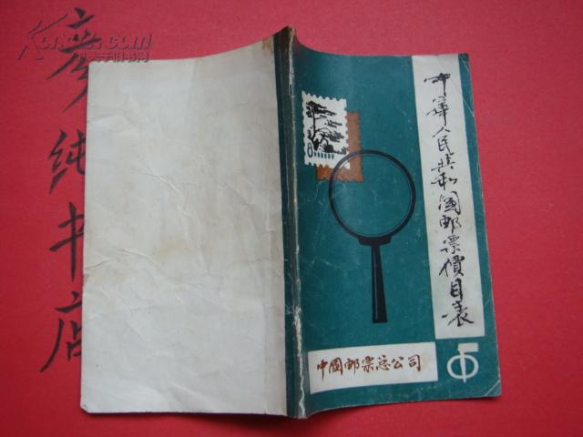 ★《中华人民共和国邮票价目表》彦纯书店祝您购书愉快!
