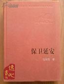 保卫延安 新中国60年长篇小说典藏 杜鹏程著 54年1版56年2版2009年1印