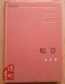 暗算  新中国60年长篇小说典藏 2006年1版2009年1印
