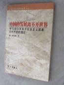 中国的发展离不开世界 学习邓小平关于社会主义国家对外开放的理论