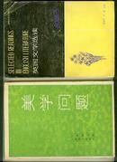 高等学校试用教材 英国文学选读 第三册 英文版  【32开本 综合东 2--9 书架】.