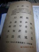 线装书d@17   戴氏宗谱七册,注礼堂,线装宣纸精印开本32*20厘米