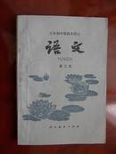 五年制中学高中课本  语文  第二册