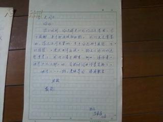 中国社会科学院民族研究所研究员李毅夫的投稿(底稿)及与电台编辑马家芳的书信