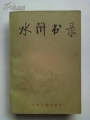 水浒书录 (86年1版1印.印6000册.品好)