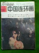 中国连环画(月刊)1987年第1期