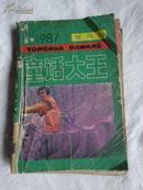 郑渊洁:童话大王(1987:1-6)全年