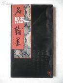 名赋翰墨 (一)  古今名家墨迹 经折装 (详目见图片)