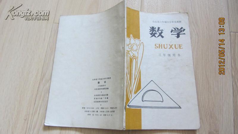 山东省六年制小学补充教材---数学【三年级用书】【未使用】.83年一版一印