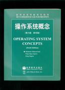 操作系统概念(第六版.影印版)