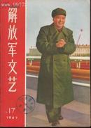 解放军文艺(1967年第17期,有\公字的凯歌\连环画)