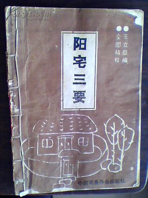 阳宅三要.---中国周易协会出版,仅印500册