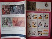 《连环画报》1982年第2、3、4、5、6期