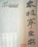 太极拳全书(包括陈式/杨式/吴式/武式/孙式太极拳) 图文本,721页一版一印压膜本