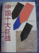 成常福/主编《中国十大巨战》(见图)1996年8月一版一印5000册383页[D1-4-4]