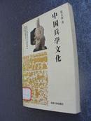 张文儒/著  军事研究《中国兵学文化》北京大学中国传统文化研究中心国学研究丛刊之十一 1997年 一版一印[D1-4-4]