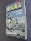 《航空大世界——飞机纵横、空天风云》(见描述)(二册全)1998年一版一印10000册[D1-4-4]