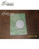 好热性细菌[1983-10一版一印、4500册、九品以上】馆藏