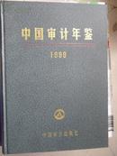 中国审计年鉴(1999)